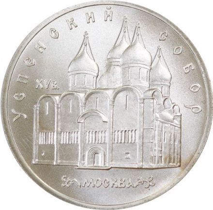 1990 Russian 5 Rouble -  Uspenski cathedral